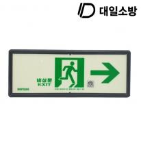 대일소방 축광유도표지판 복도통로용(우) 비상구 안전표시판 유도등