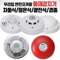 화재감지기모음 차동식/정온식/광전식/단독형/경종 국내제조