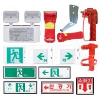 축광 유도표시판/유도등/소화기위치 표시/소화기용품