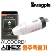 맥파이 음주측정기 Alcoordi SA-1000 스마트폰용 알콜측정기