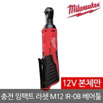 밀워키 충전임팩트라쳇 M12 IR-0B/M12-0  12V 베어툴 본체만