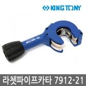 킹토니 라쳇파이프커터 7912-21 (8~28mm) 파이프컷터