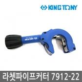 킹토니 라쳇파이프커터 7912-22 (12~35mm) 파이프컷터