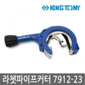 킹토니 라쳇파이프커터 7912-23 (28~67mm) 파이프컷터