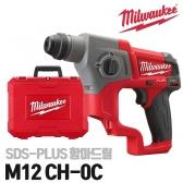 밀워키 SDS-Plus 충전함마드릴 M12 CH-0C 12V 베어툴 본체만