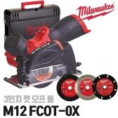 밀워키 3인치 충전그라인더 M12 FCOT-0X 12V 베어툴 본체만