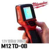 밀워키 충전 열화상카메라 M12 TD-0B 12V 베어툴 본체만 열감지기
