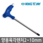 킹토니 양용육각렌치 1165MR 2~10mm L렌치 드라이버