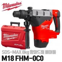 밀워키 SDS-MAX 8kg 함마드릴 M18 FHM-0C0 18V 베어툴 본체만