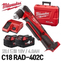 밀워키 충전코너드릴 C18 RAD-402C 18V 4.0AH 배터리2개 간편한비트교환