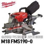 밀워키 슬라이딩각도절단기 7인치 M18 FMS190-0 18V 베어툴 간단하게 각도조절