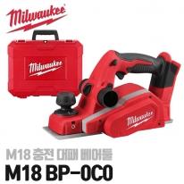 밀워키 충전대패 M18 BP-0C0 18V 베어툴 본체만 최대2mm까지 커팅