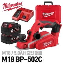 밀워키 충전대패 M18 BP-502C 18V 5.0AH 배터리2개 최대2mm까지 커팅
