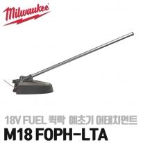 밀워키 M18 FOPH 어태치먼트 퀵락 예초기 M18 FOPH-LTA 파워헤드 부착물
