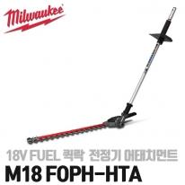 밀워키 M18 FOPH 어태치먼트 퀵락 전정기 M18 FOPH-HTA 파워헤드 부착물