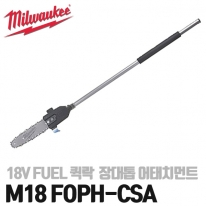 밀워키 M18 FOPH 어태치먼트 퀵락 장대톱 M18 FOPH-CSA 파워헤드 부착물