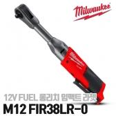밀워키 롱리치 충전임팩트라쳇 M12 FIR38LR-0 12V 베어툴 본체만