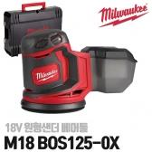 밀워키 원형샌더 M18 BOS125-0X 18V 베어툴 본체만 충전광택기 5인치