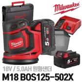 밀워키 원형샌더 M18 BOS125-502X 18V 5.0AH 충전광택기 5인치 샌딩기