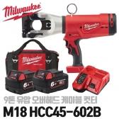 밀워키 9톤 유압 오버헤드 케이블컷터 M18 HCC45-602B 18V 6.0Ah