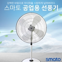 스마토 공업용 선풍기 CF-300G (30˝) 대형 업소용선풍기