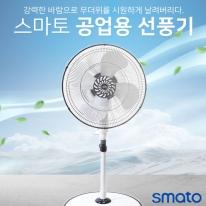 스마토 공업용 선풍기 CF-200G (20˝) 대형 업소용선풍기