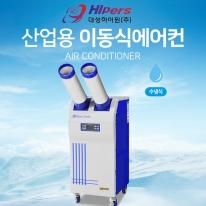 대성하이원 이동식에어컨(수냉식) DSCW-3500A