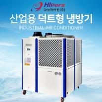 대성하이원 산업용 이동식에어컨 DSC-40000