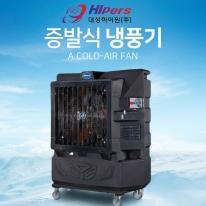 대성하이원 증발식 냉풍기 DSVC-75W 대형냉방기