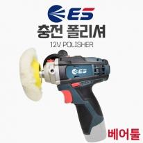 ES산전 충전폴리셔 LPO1012-N 12V 베어툴(본체만)