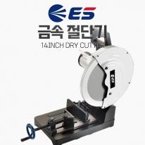 ES산전 금속절단기 CD914 (14˝,2200W) 메탈 컷팅기