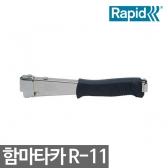 라피드 다용도작업 함마타카 R-11 손타카 DIY