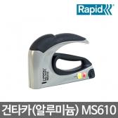 라피드 건타카(알루미늄) MS610 손타카 인테리어타카