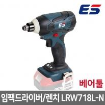 ES산전 충전임팩드릴/렌치겸용 LRW718L-N 18V 베어툴(본체만)