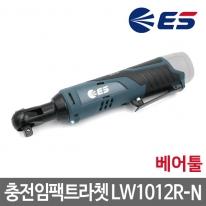 ES산전 충전임팩트라쳇 LW1012R-N 12V 베어툴(본체만)