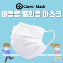 신정글러브 클로버 아동용 일회용마스크 (1매) 소형 부직포 마스크 황사 미세먼지 코로나