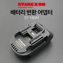 스타렉슨 배터리변환어댑터 SR-18DM 마끼다-디월트/밀워키