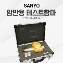 산요 암반판정용테스트함마(기록식) GSR 강도 충격 측정공구