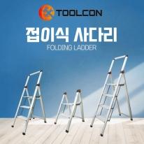 툴콘 접이식사다리-고급형 TFL-2F~TFL-4F 발판사다리