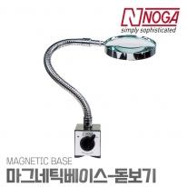 노가 마그네틱베이스 ML-1000 (돋보기)