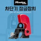 마스터열쇠 차단기잠금장치 S3821 마스터락 120V 240V