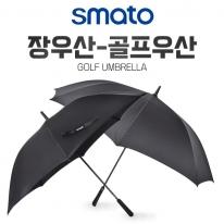스마토 장우산(골프우산) SMTU-G1,SMTU-G2 고급원단