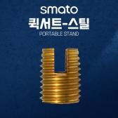 스마토 퀵서트-스틸 M3~M12 나사보강재