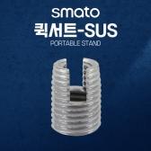스마토 퀵서트-SUS M3~M10 나사보강재