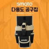 스마토 공구집(드릴집-고급형) SMT2013 PRO