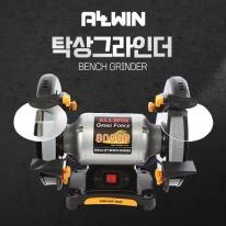 올윈 탁상그라인더(강력형) AGF8000P 연마석 보호경