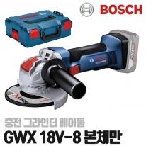 보쉬 충전그라인더 GWX18V-8 베어툴 본체만 원터치날교체 좁은공간작업