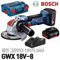 보쉬 충전그라인더 GWX18V-8 18V 5.0Ah 배터리2개 원터치날교체 좁은공간작업