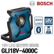 보쉬 18V 작업라이트 GLI18V-4000C 베어툴 LED충전작업등 고출력4000루멘