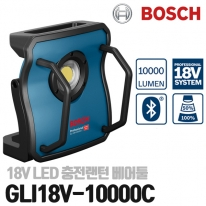보쉬 18V 작업라이트 GLI18V-10000C 베어툴 LED충전작업등 고출력10000루멘